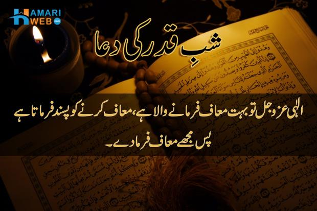 Shab e Qadr Ki Dua in Urdu