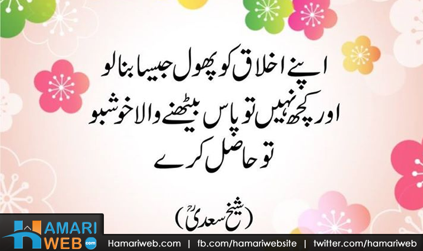 Sheikh Saadi Quote