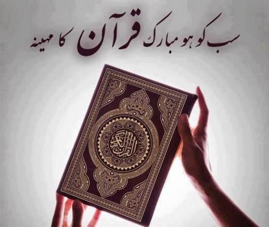 Subko Mubarak Quran Ka Mahina