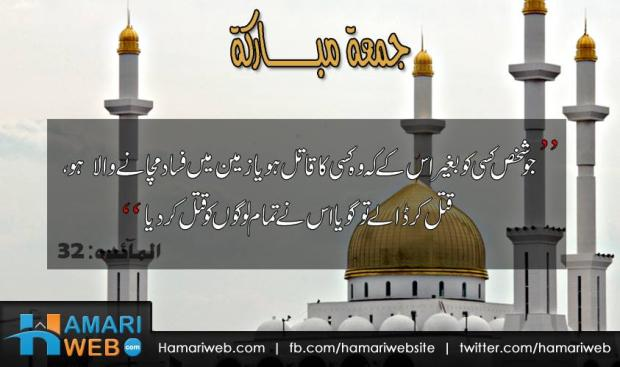Surah Maidah Ayat 32 - Jumma Mubarak