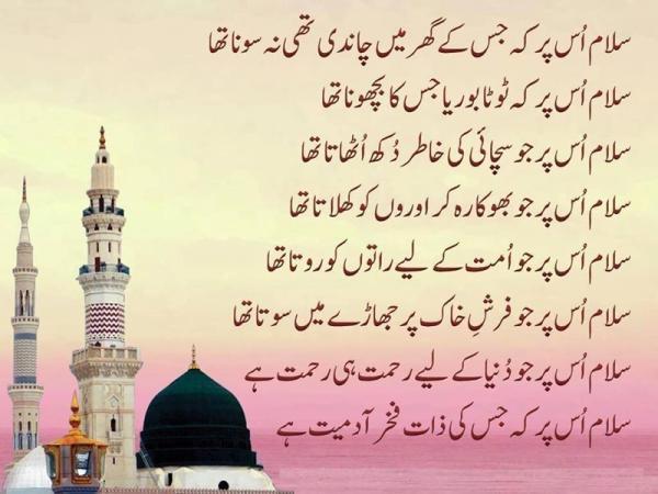 The Life Of Prophet Muhammad P.B.U.H - Jumma Mubarak