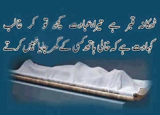 Thikana Qabar hai Tera