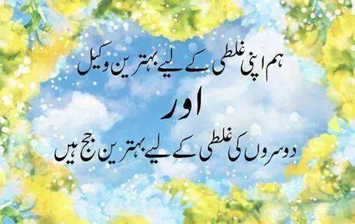 Urdu Quote About Human Nature