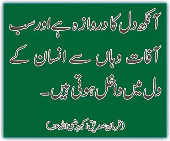 Sayings of Abu Bakar Siddique RA