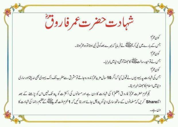 Youm-e-Shahadat Hazrat Umar-e-Farooq (RA)