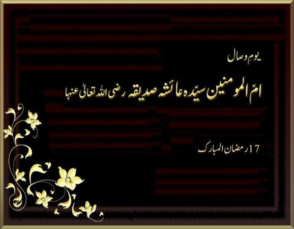 Youm e Wisal Of Ummul Momineen Hazrat Aisha(RA)