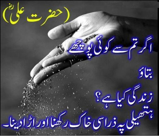 Zindagi Quotes In Urdu English Images About Life For Facebook On Love Friendship Education Pics