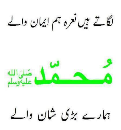 muhammad hamare bari shan walay