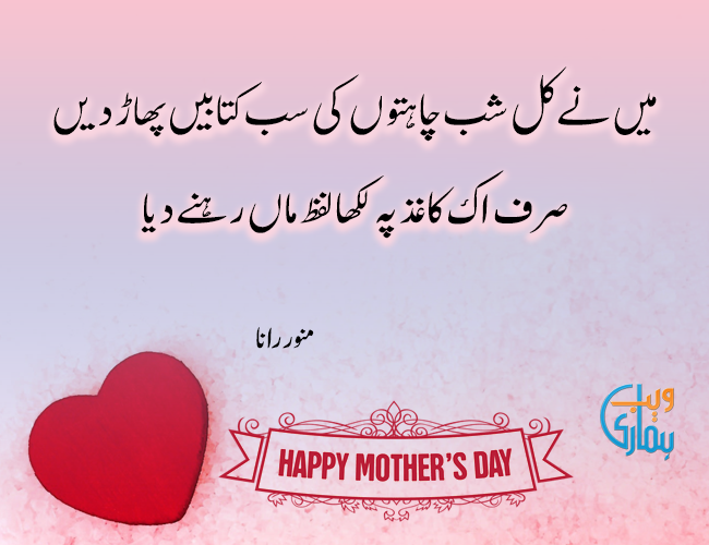 Mothers Day Sad Shayari