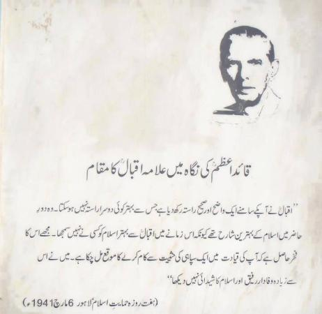 Allama Iqbal In Views Of Quaid-e-Azam Muhammad Ali Jinnah