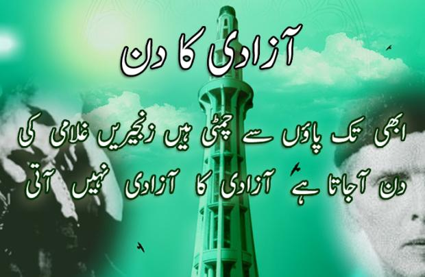 For Pakistan Independence Day