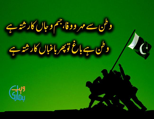 Jashan e Azadi Pakistan Mubarak