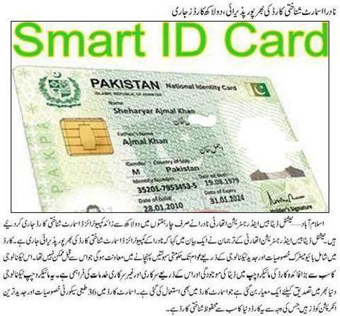 Nadra Smart ID Card