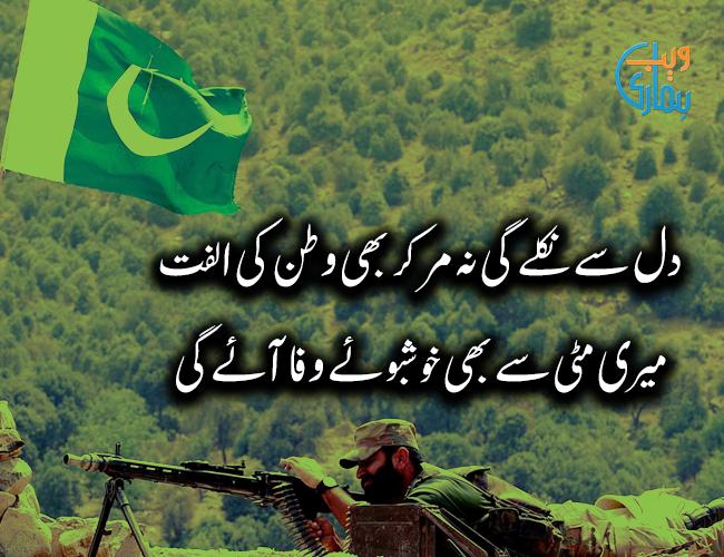 Pakistan Independence Day Mubarak