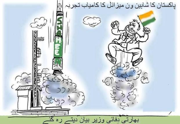 Pakistan Test Shaheen 1 Missile