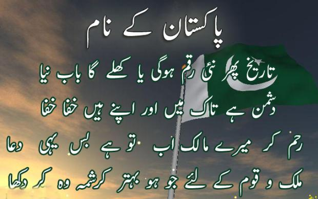 Patriotic Lines About Pakistan