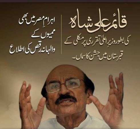 Qaim Ali Shah Once Again CM of Sindh