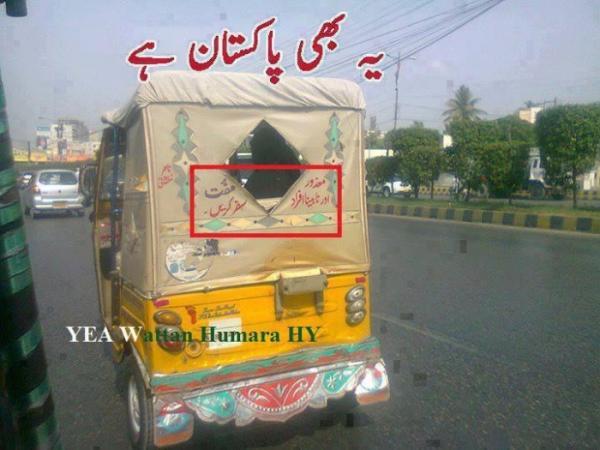 Yeh Bhi Pakistan Hai