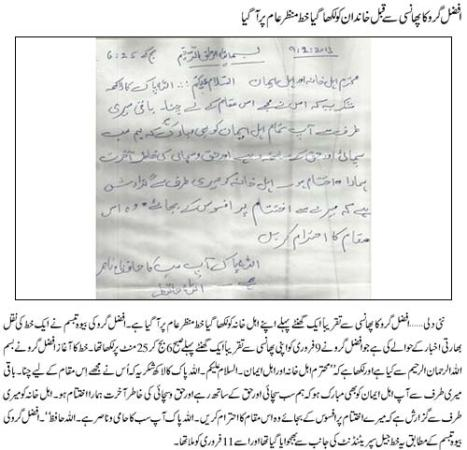 Afzal Guru Last Letter to his Family