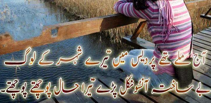 Aaj Milay The Pardes Me Tere Shehr Kai Log