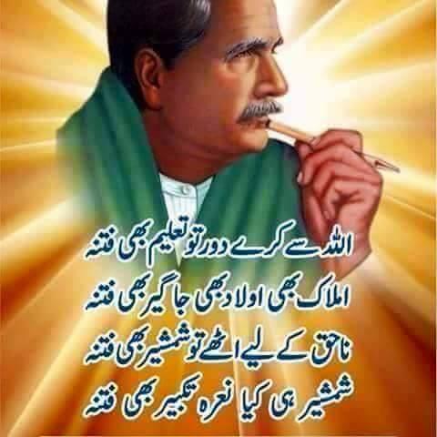 Allah Se Karay Door Tou Taleem Bhi Fitna