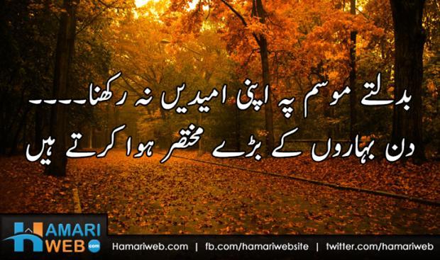Badalte Mausam Urdu Poetry