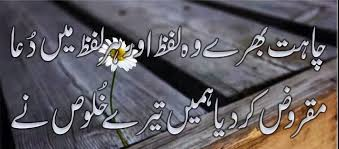 Chahat Bharay Wo Lafz Aur Har Lafz Me Dua
