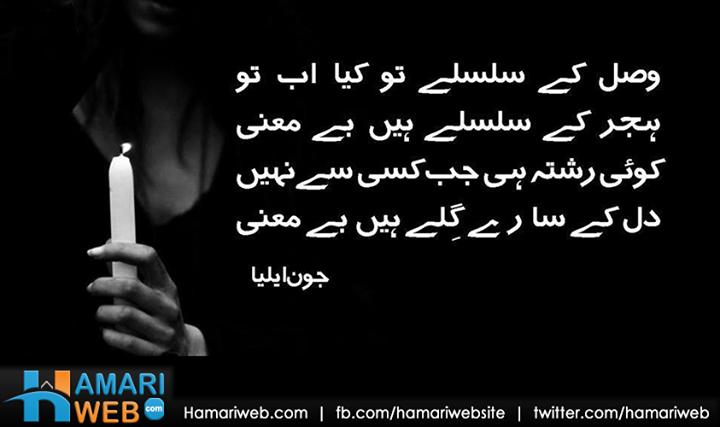 Dil Ke Sare Gily Hain Be Mein Jaun Elia Urdu Poetry