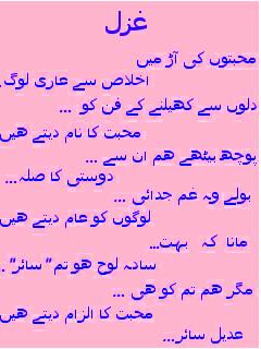 Mohabbaton Ki Aad Me - Ghazal