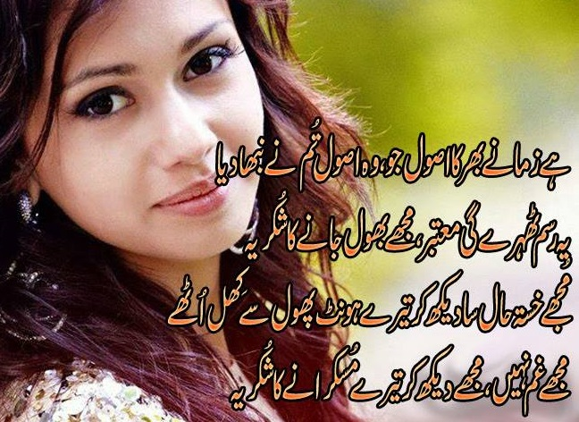 Hai Zamane Bhar Ka Usool Jo Wo Usool Tumne Nibha Diya