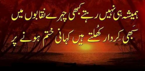 Hamesha Hi Nahi Rehtay Kabhi Chehray Naqabon Me