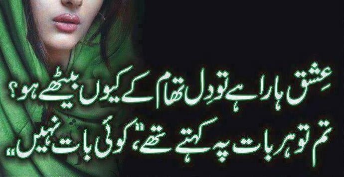Ishq Shayari in Urdu | Ishq Poetry Images | Pic Shayari |Ishq Poetry