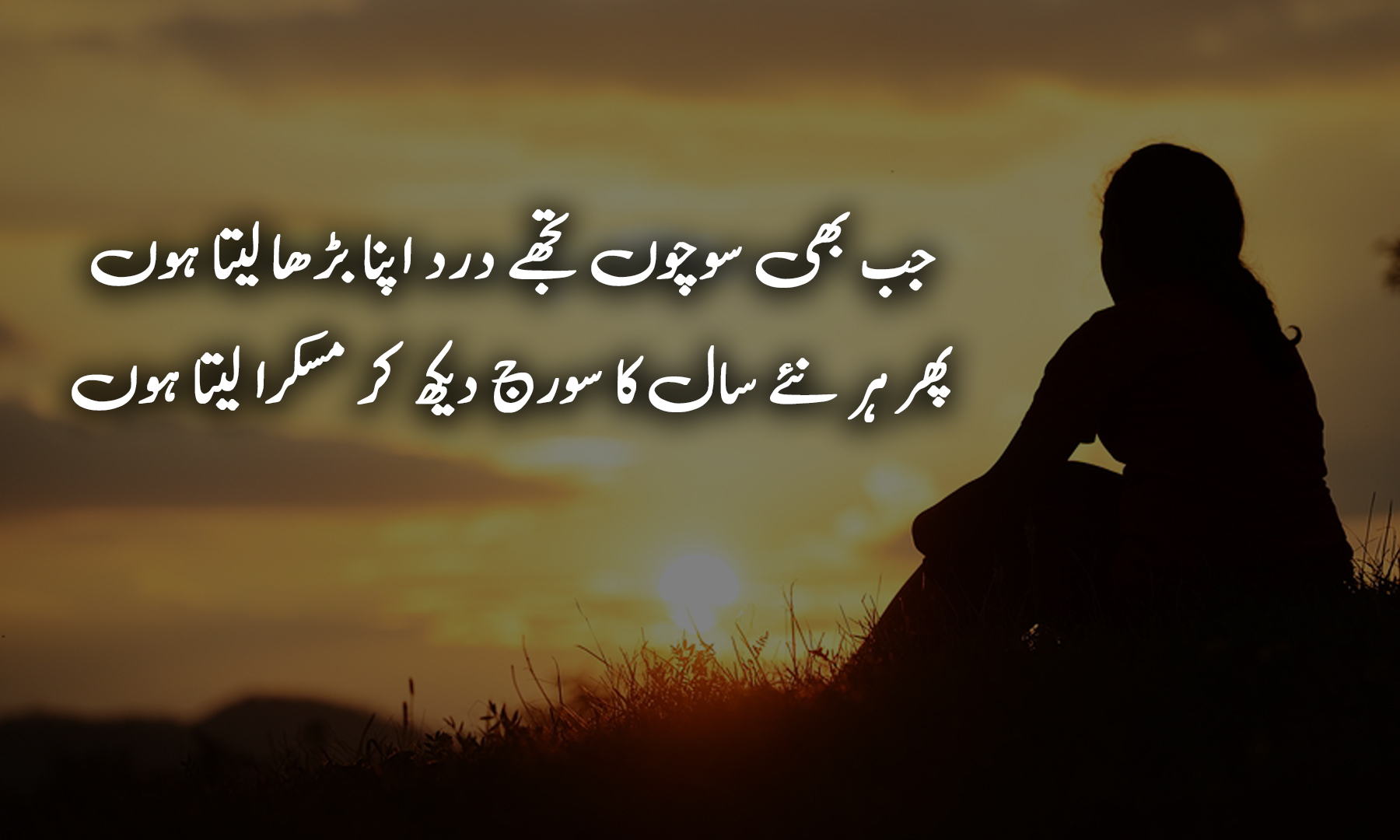 Poetry Images Find Latest Photos Pictures Collection