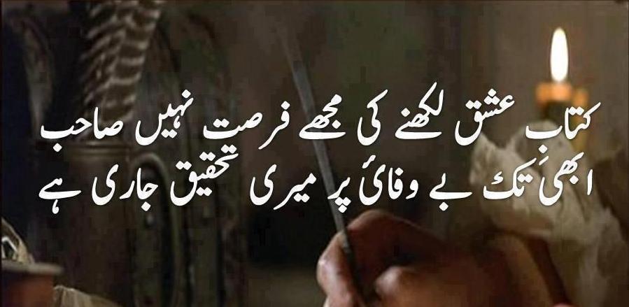 Kitab e Ishq Likhnay Ki Mujhe Fursat Nahi Sahab