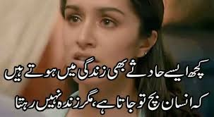 Kuch Aese Hadsay Bhi Zindagi Me Hotay Hain
