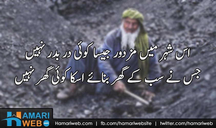 Labour Day Urdu Poetry