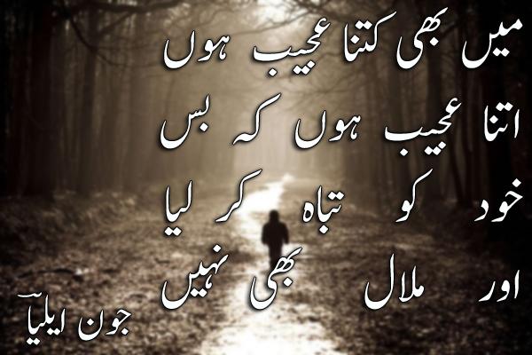 Me Bhi Kitna Ajeeb Hun