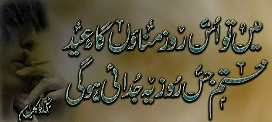 Me Tou Us Roz Manaunga Eid