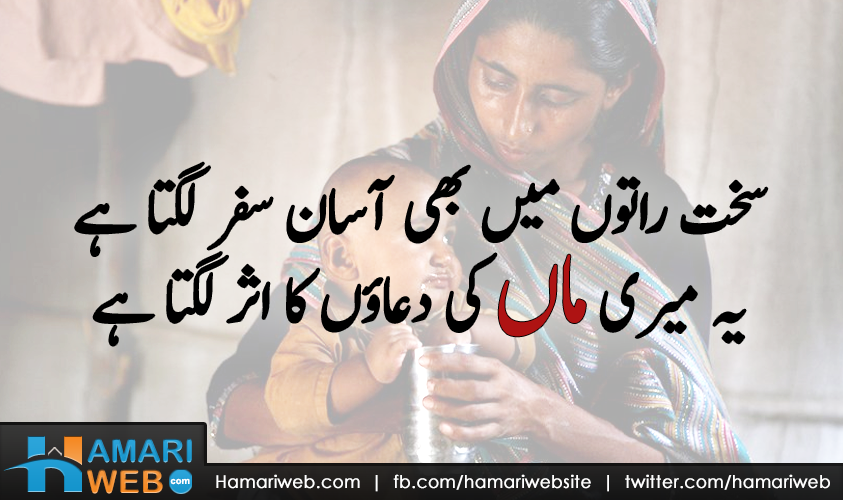 Mothers Day Urdu Poetry Poetry Images Photos