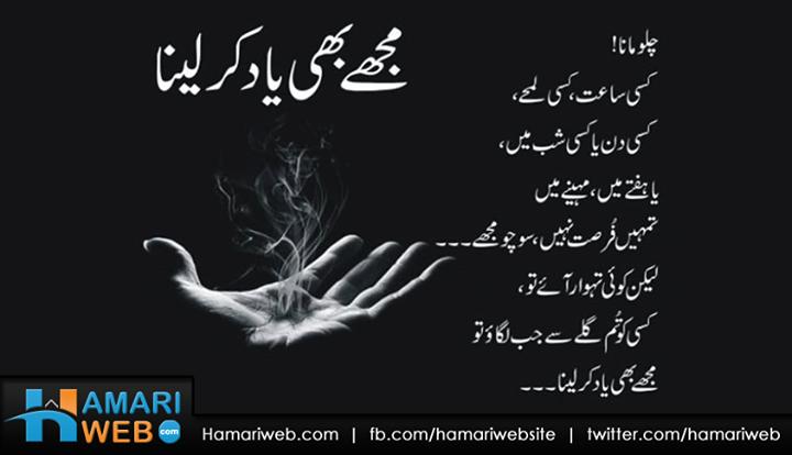 Mujhe Bhi Yaad Kar lena Urdu Poetry