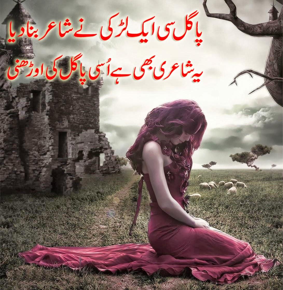 Pagal Si ek Larki Ne Sha'ir Bana Dia