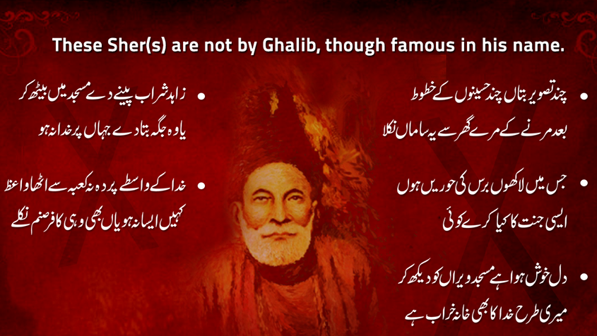 Poetry That Is Not Galib But Famous Though