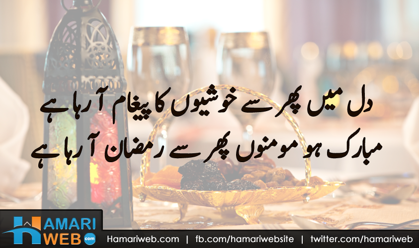 Ramadan Mubarak Poetry
