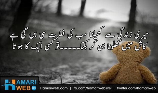 Sad urdu poetry poetry images photos sad urdu poetry altavistaventures Images