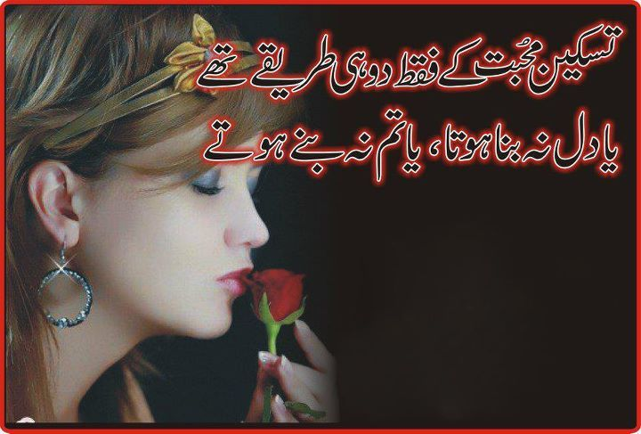 Taskeen e Muhabbat Kai Fakat Do Hi Tareeqay The