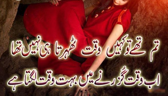 Tum They Tou Kahin Waqt Teharta Hi Nahi Tha