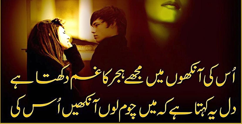 Us Ki Ankon Me Mujhe Hijr Ka Gham Dikhta Hai