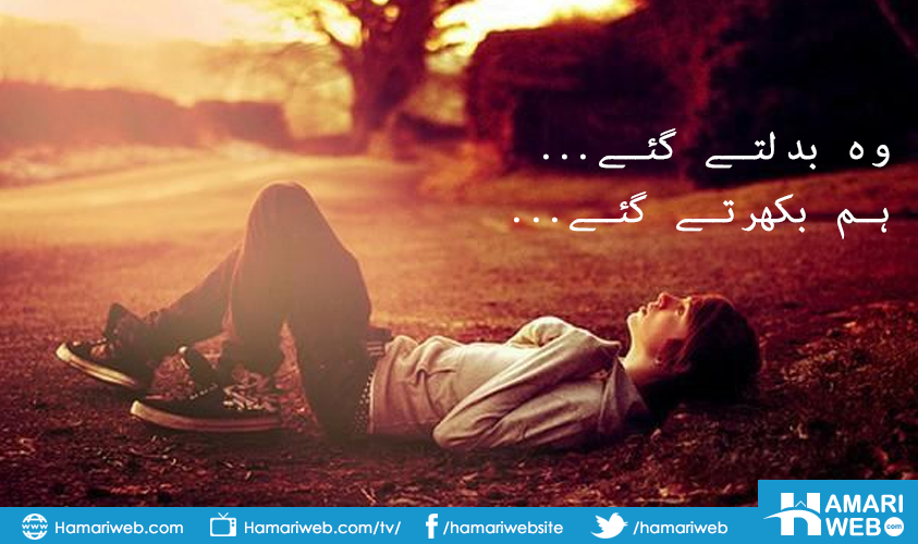 Wo Badal Gayay - Urdu Poetry