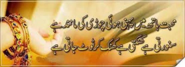 Poetry Wo Bewafai Kar Kai Bhi Humain Buray Nahi Lagtay 737 12765 - Mohabbat Aik Shair ~ 17 August 2016