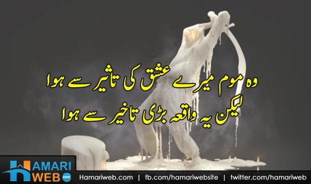 Woh Mom Mere Ishq Ki Taseer Se How - Poetry Images & Photos
